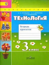 """Книга: """"Технология. 3 класс. Тетрадь проектов. ФГОС ..."""