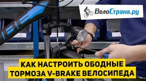 Как настроить ободные тормоза <b>V</b>-brake велосипеда - YouTube
