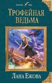 <b>Трофейная ведьма</b> читать онлайн бесплатно полностью ...