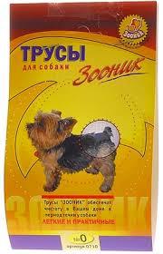 <b>Зооник трусы гигиенические</b> для собак №0