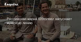 Марка <b>12Storeez</b> запускает <b>мужскую</b> линию | Журнал Esquire.ru