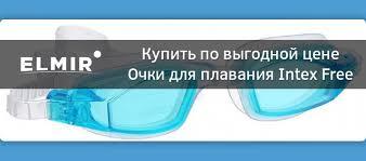 <b>Очки</b> для плавания <b>Intex Free Style</b> Sport Goggles Light Blue (55682)