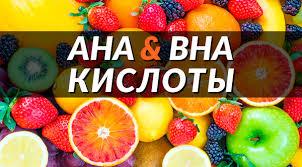 Разбираемся в AHA и BHA кислотах | Корейская косметика
