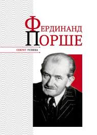 "Книга ""<b>Фердинанд</b> Порше"" - <b>Надеждин Николай Яковлевич</b> ..."
