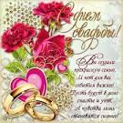 Поздравления с днем свадьбы в стихах красивые
