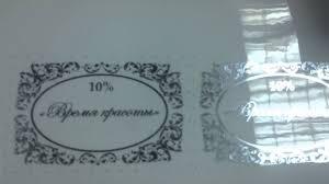 Печать на <b>Foil Print 106-106</b> - YouTube