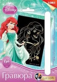 <b>Гравюра</b> А5 <b>Принцессы Disney</b>. Ариэль (золото). Малая <b>гравюра</b> ...