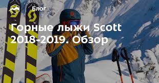 Горные лыжи <b>Scott</b> 2018-2019. Обзор — Блог «Спорт-Марафон»