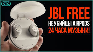 Обзор <b>JBL Free</b> - Тест, инструкция, звук, автономность - YouTube