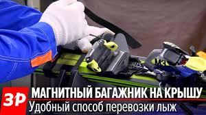 Магнитный багажник на крышу (<b>крепление) для перевозки</b> ...