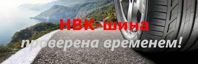НВК Шина - купить шины и <b>диски</b> для автомобиля по низким ...