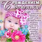 Стихи с поздравлениями с рождением дочери