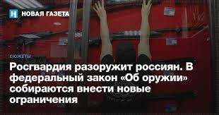 Росгвардия разоружит россиян. В <b>федеральный закон</b> «Об <b>оружии</b>