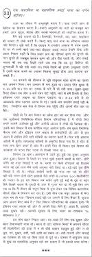 essay on travelling in aeroplane in hindi