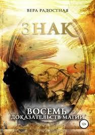<b>Вера Николаевна Радостная</b>, Знак. Восемь доказательств магии ...