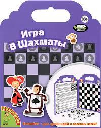 <b>Игра</b> в Шахматы, <b>Bondibon</b> (набор наклеек, <b>нано</b>-<b>стикер</b> ...