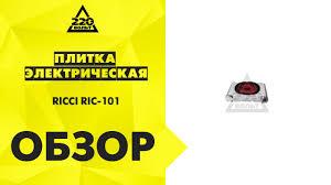 Обзор <b>Плитка электрическая RICCI</b> RIС 101 - YouTube