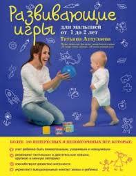 """Книга: """"Развивающие <b>игры для малышей</b> от 1 до 2 лет"""" - Татьяна ..."""