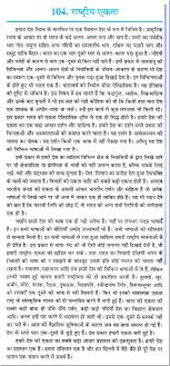 essay on the ldquo national unity rdquo in hindi