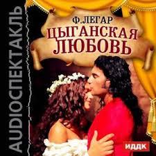 <b>Цыганская любовь</b> (<b>Легар Франц</b>) - слушать онлайн и скачать ...