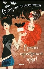 """Книга: """"<b>Сестры</b> - вампирши. Том 1. Срочно требуется друг ..."""