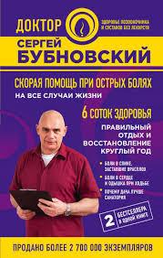 Сергей Бубновский, <b>Скорая помощь</b> при острых болях. На все ...