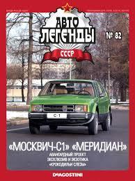 №82. Москвич-С1 «Меридиан» by kbaott jorruss - issuu