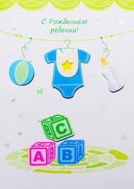 """<b>Открытка ручной работы</b> """"С рождением ребенка"""" кубики в ..."""