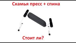Вся правда об универсальной <b>скамье для пресса</b> и спины ...