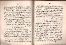 seerat un nabi urdu essay  seerat un nabi urdu essay
