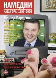 <b>Парфенов Леонид Геннадьевич</b>