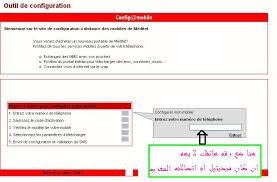 حصري: جديد تفعيل 2013 iMedia Meditel وتشغيل الإنترنت على الهواتف (للمغاربة فقط)
