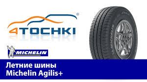 Летняя <b>шина Michelin Agilis</b> + - 4 точки. Шины и диски 4точки ...
