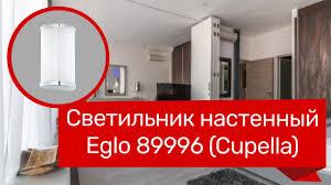 <b>Светильник</b> настенный <b>EGLO</b> 89996 (<b>EGLO 95773 CUPELLA</b> ...