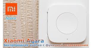 Беспроводная кнопка <b>Xiaomi Aqara</b> с функцией встряхивания ...
