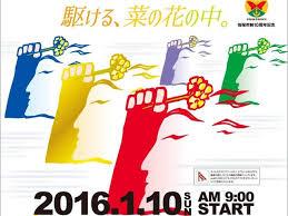 「鹿児島 菜の花マラソン」の画像検索結果