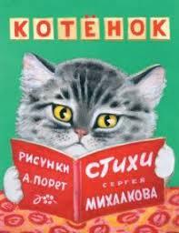 """Книга: """"<b>Котёнок</b>"""" - Сергей Михалков. Купить книгу, читать ..."""