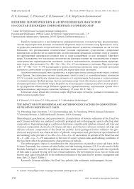 (PDF) The impact of environmental and anthropogenic factors on ...