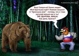 Image result for уламывать красного медведя