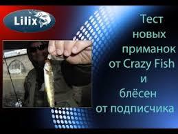 Видеозаписи <b>Crazy Fish</b>   ВКонтакте