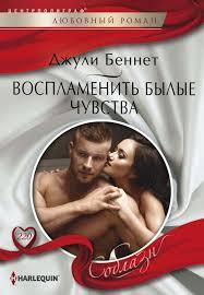 <b>Джули Беннет</b> книга <b>Воспламенить былые</b> чувства – скачать fb2 ...