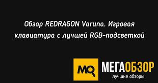 Обзор <b>REDRAGON Varuna</b>. Игровая <b>клавиатура</b> с лучшей <b>RGB</b> ...