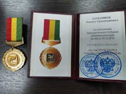 Ламе Агинского дацана вручили <b>медаль</b> | Байкал Daily - Новости ...