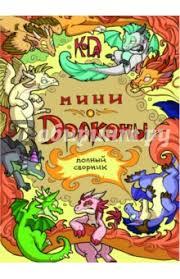 """Книга: """"Мини-Драконы. Полный сборник"""" - """"<b>KoDa</b>"""" Безрукова ..."""