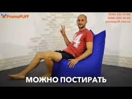 <b>Кресло</b> мешок <b>комфорт</b> от PromoPuff. Купить <b>кресло комфорт</b> в ...