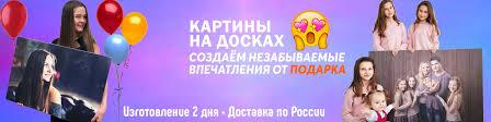КАРТИНЫ НА ДОСКАХ | Йошкар-Ола подарок | ВКонтакте