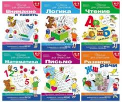 <b>Обучающие книги Росмэн</b>: каталог, цены, продажа с доставкой ...