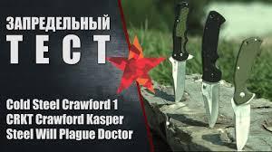 Запредельный тест <b>Cold Steel Crawford</b> 1, CRKT <b>Crawford</b> Kasper ...
