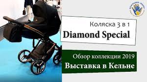 <b>Junama</b> Diamond Special 2019 - <b>Коляска 3 в</b> 1 - Обзор - YouTube