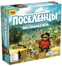 <b>Звезда Настольная игра Поселенцы</b> — купить в интернет ...